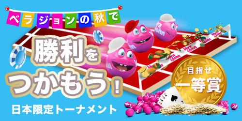 日本人向けベラジョンカジノ